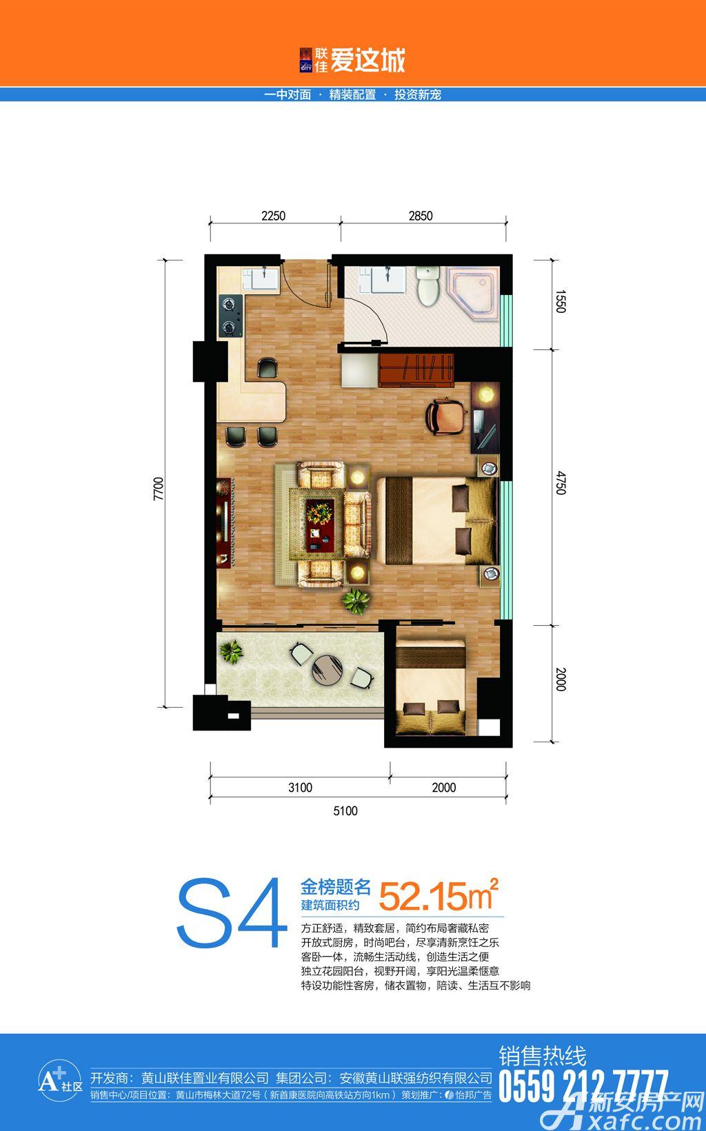 联佳爱这城S4户型1室1厅52平米
