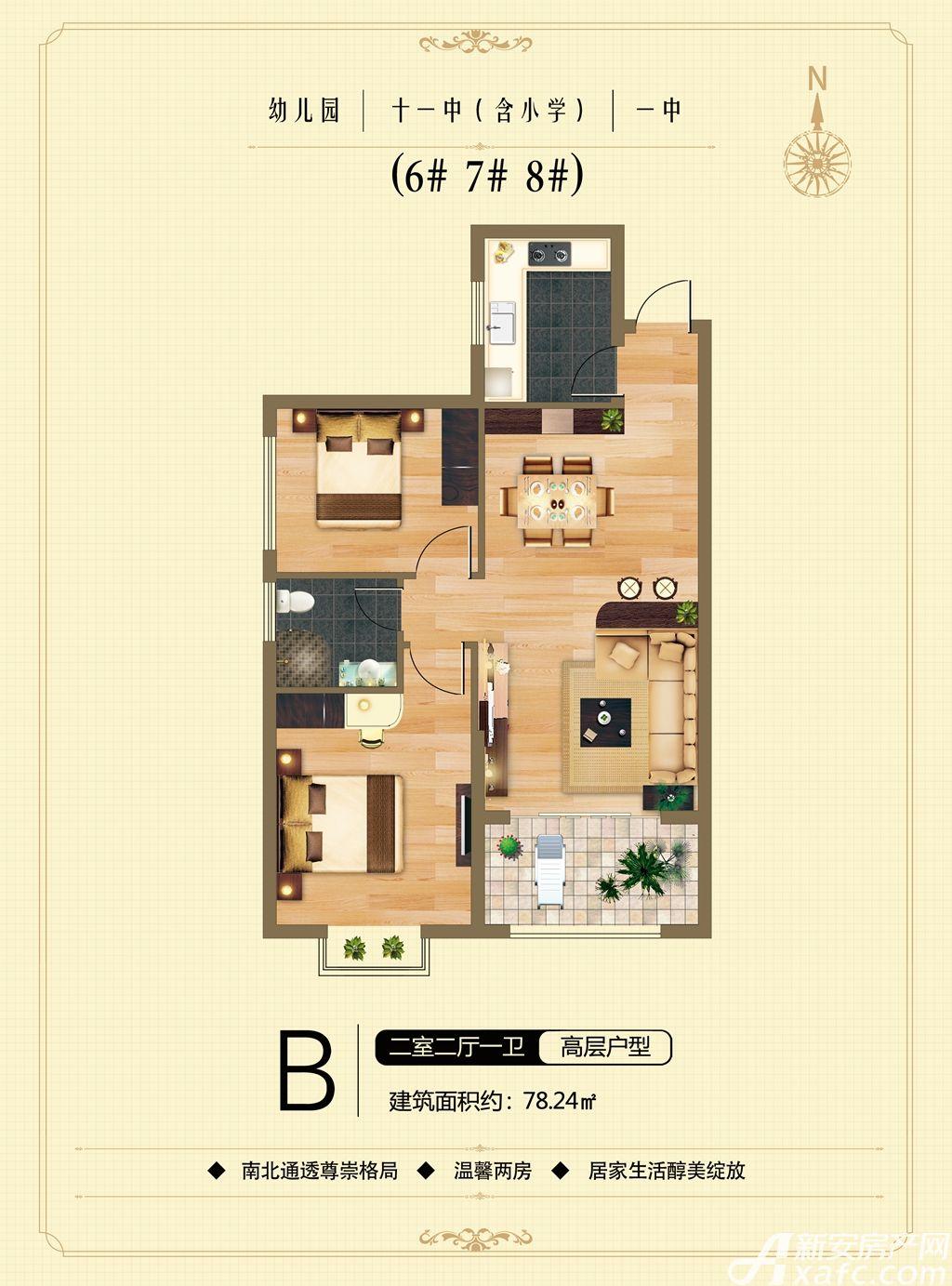 龙汇学源居B户型2室2厅78.24平米