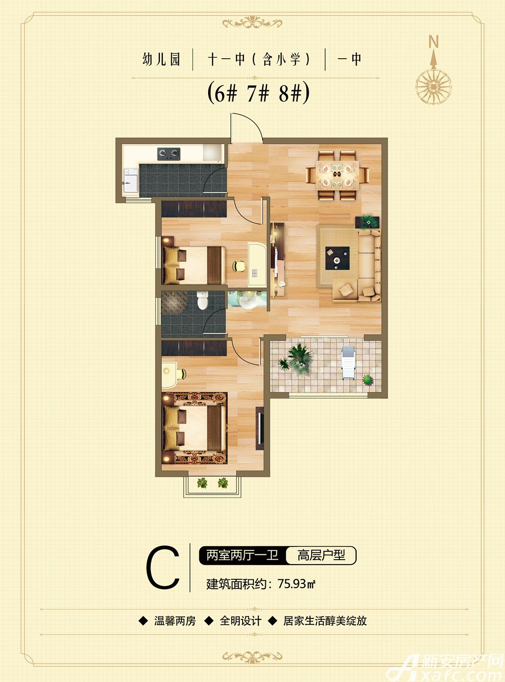 龙汇学源居C户型2室2厅75.93平米
