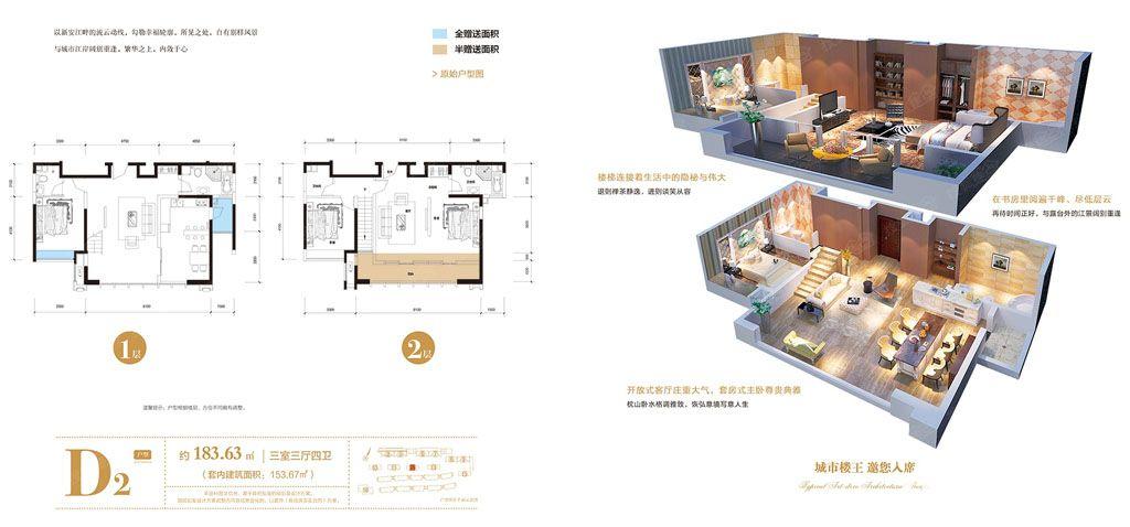 天都首郡12#D2户型3室3厅183.63平米