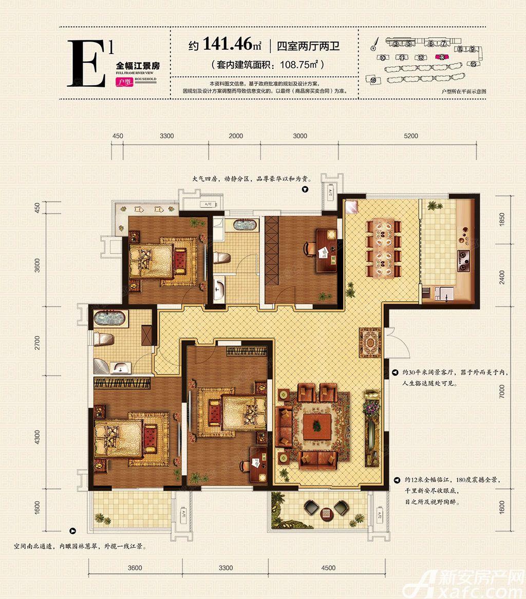 天都首郡13#E1户型4室2厅141.46平米