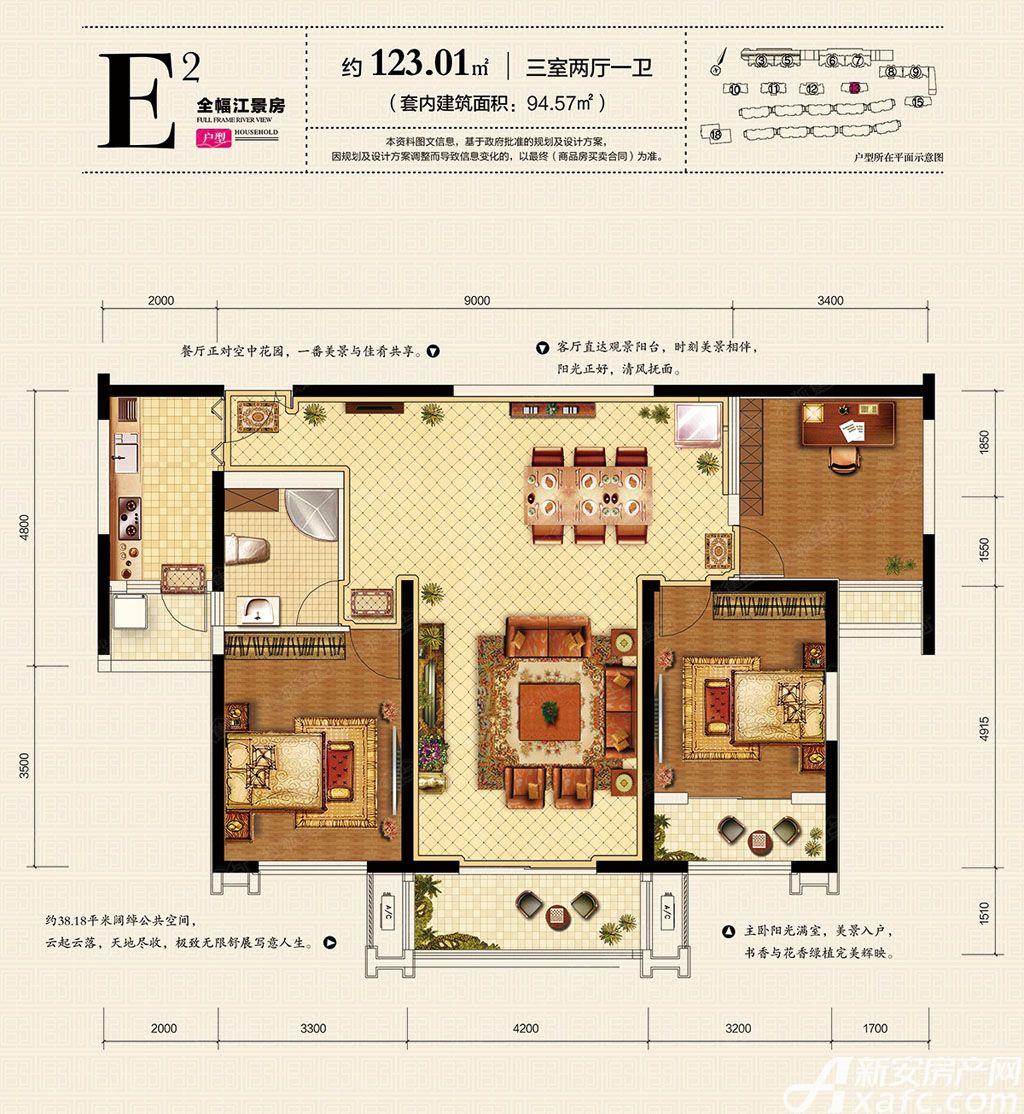 天都首郡13#E2户型3室2厅123.01平米