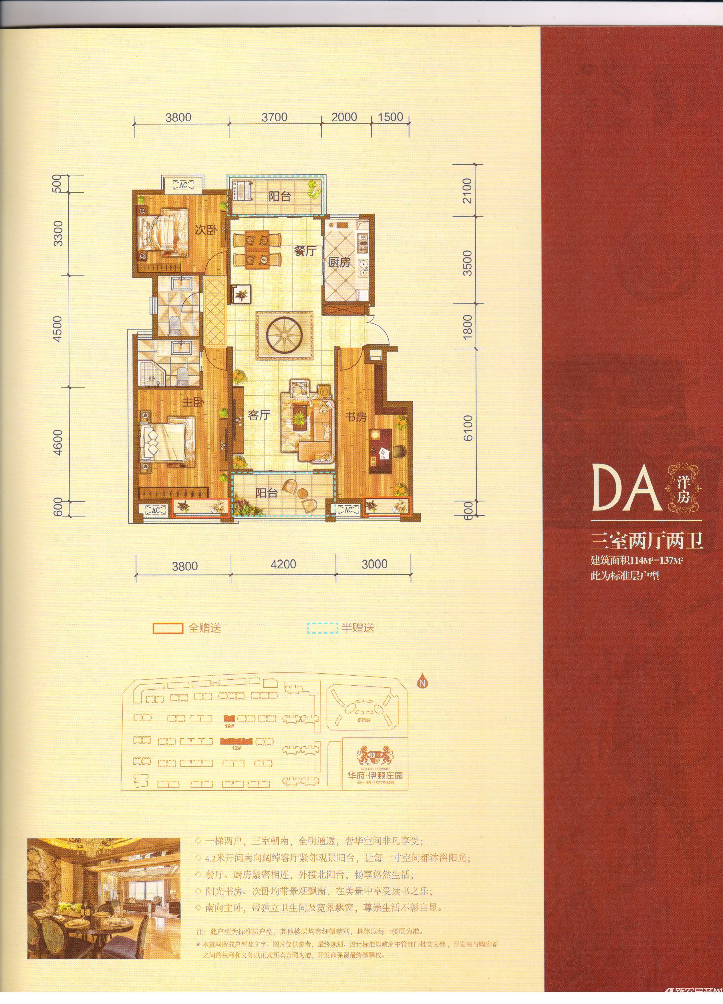 华府伊顿庄园DA洋房户型3室2厅114平米
