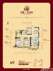 安粮兰桂花园1#H户型3室2厅99.38㎡