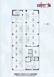 圣联时代广场18-22层SOHO平面图