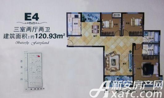 蝶尚雅居E4户型3室2厅120.93平米