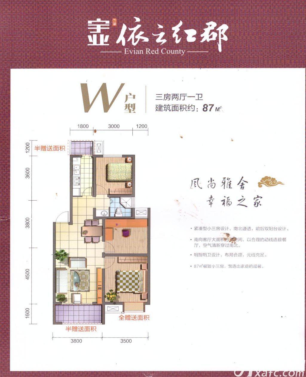 宇业依云红郡W户型3室2厅87平米