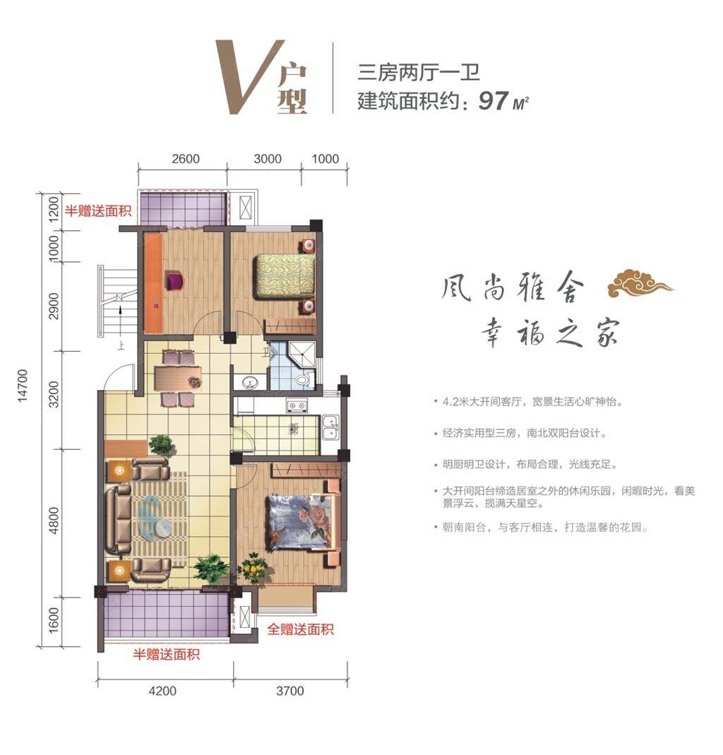 宇业依云红郡V户型3室2厅97平米