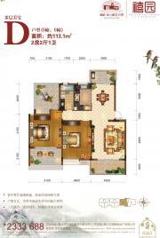 鸿威东方丽景禧园D户型(5#6#)2室2厅113.1㎡