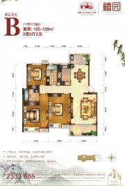 鸿威东方丽景禧园B户型(13#)3室2厅125㎡
