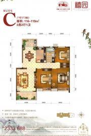 鸿威东方丽景禧园C户型(13#)3室2厅116㎡