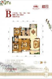 鸿威东方丽景禧园B户型(9#11#12#13#)3室2厅125㎡