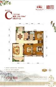 鸿威东方丽景禧园C户型(10#)3室2厅116㎡