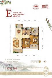 鸿威东方丽景禧园E户型(5#6#)2室2厅97.75㎡
