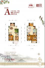 鸿威东方丽景禧园A户型(叠加别墅14#15#)4室2厅207.97㎡
