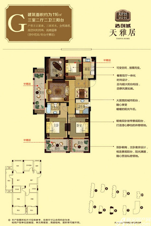 浩创城G3室2厅116平米