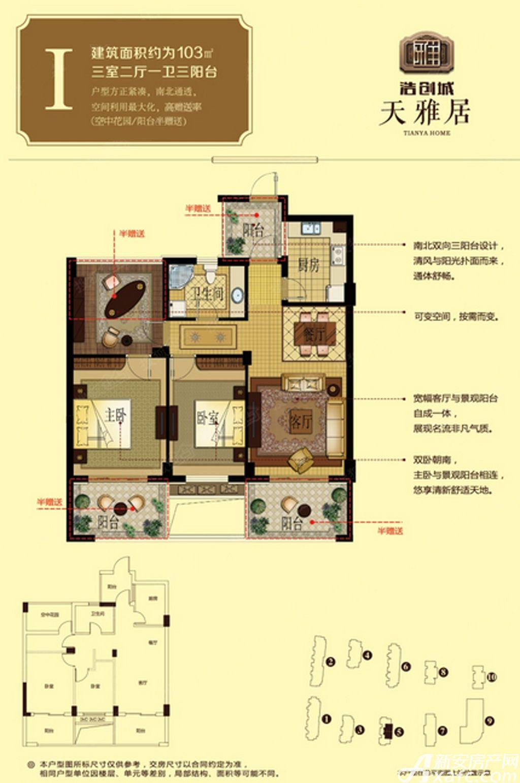 浩创城I户型3室2厅103平米
