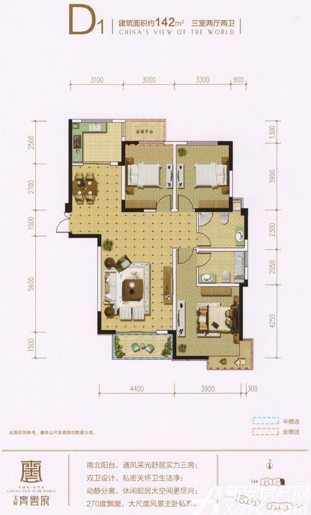 玉屏齐云府D1户型9#3室2厅142平米