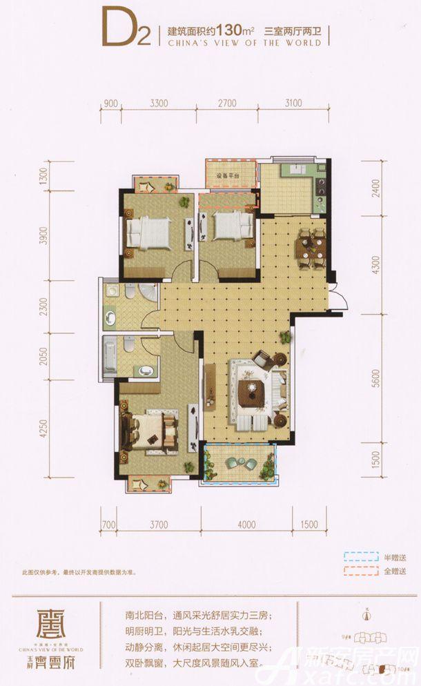 玉屏齐云府D2户型3室2厅130平米