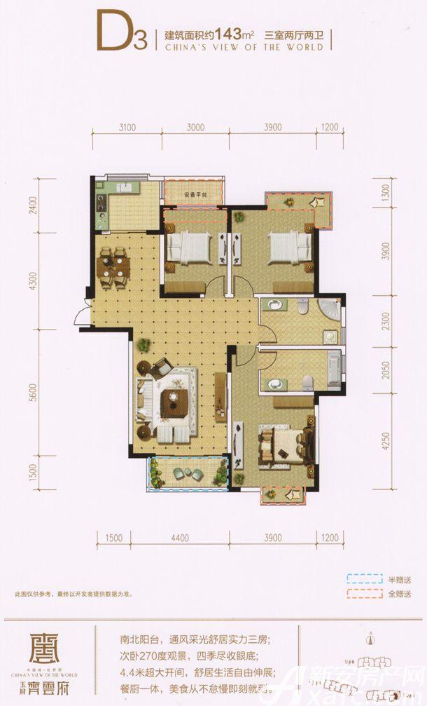 玉屏齐云府D3户型3室2厅143平米
