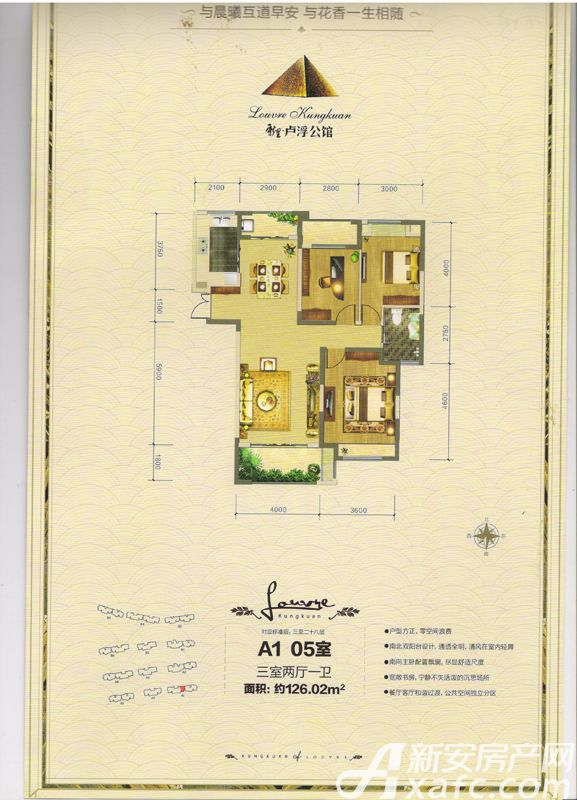 绿地四期新里卢浮公馆绿地四期新里卢浮公馆A1 05室户型3室2厅126.02平米
