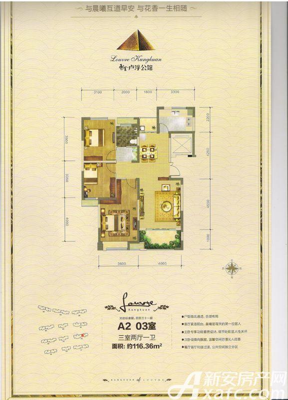绿地四期新里卢浮公馆绿地四期新里卢浮公馆A2 03室3室2厅116.36平米