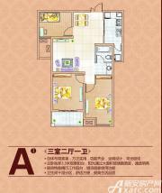 润城帝景国际A1户型3室2厅92㎡