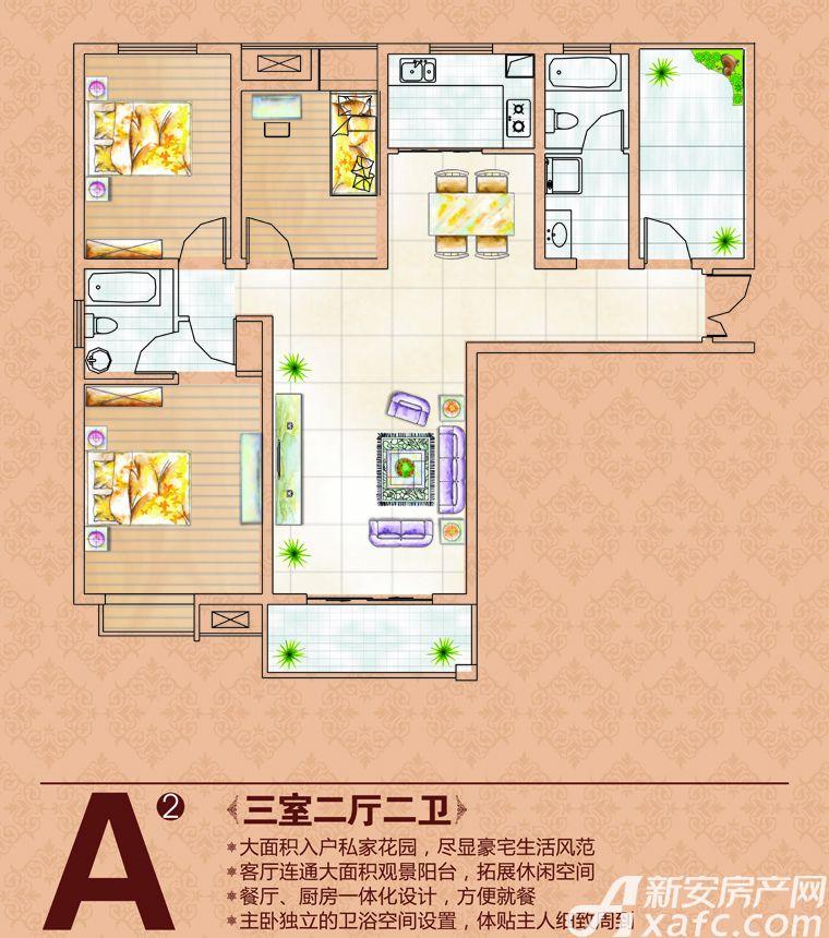 润城帝景国际A2户型3室2厅120平米