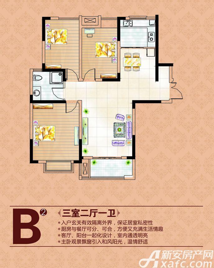 润城帝景国际B2户型3室2厅101平米