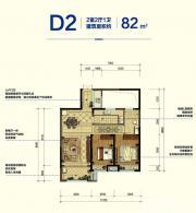 宝能城D2户型2室2厅82㎡