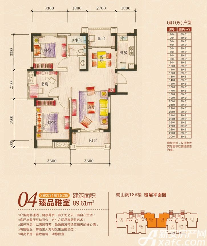 新加坡花园城18#楼04户型3室2厅89.61平米