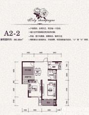 保利香槟国际A2-2户型2室2厅86.38㎡