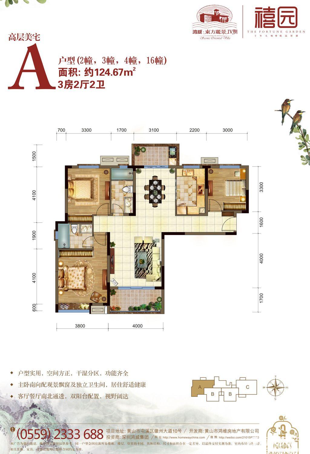 鸿威东方丽景禧园A户型(2#3#4#16#)3室2厅125平米
