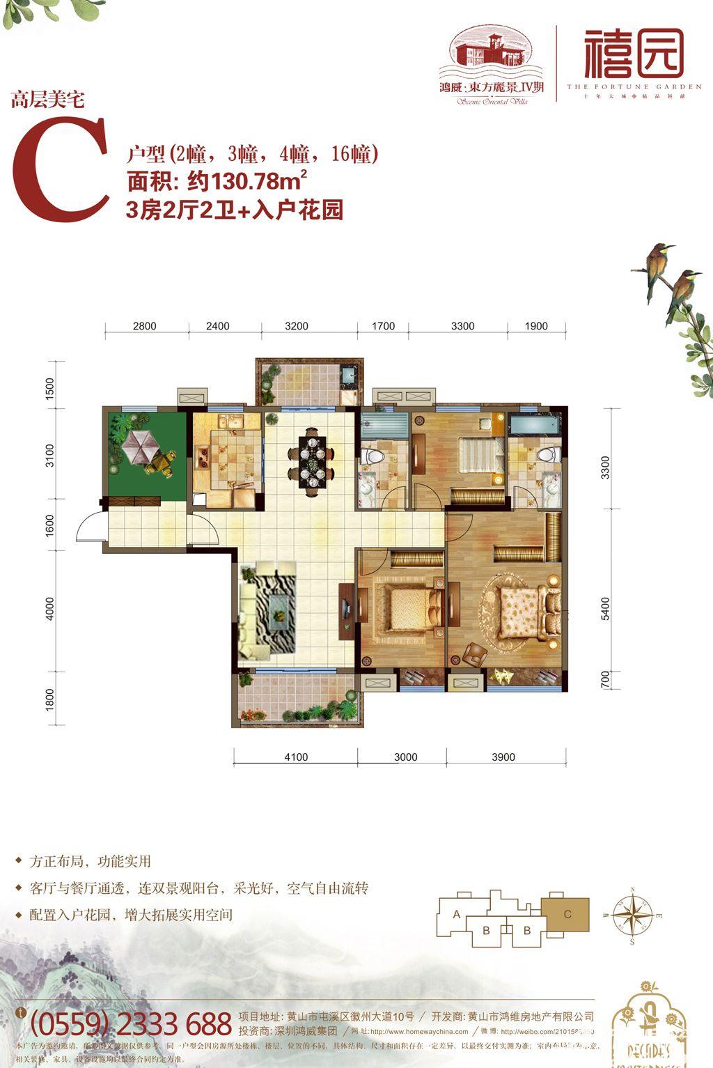 鸿威东方丽景禧园C户型(2#3#4#16#)3室2厅131平米
