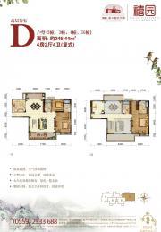 鸿威东方丽景禧园D户型(2#3#4#16#)4室2厅245㎡