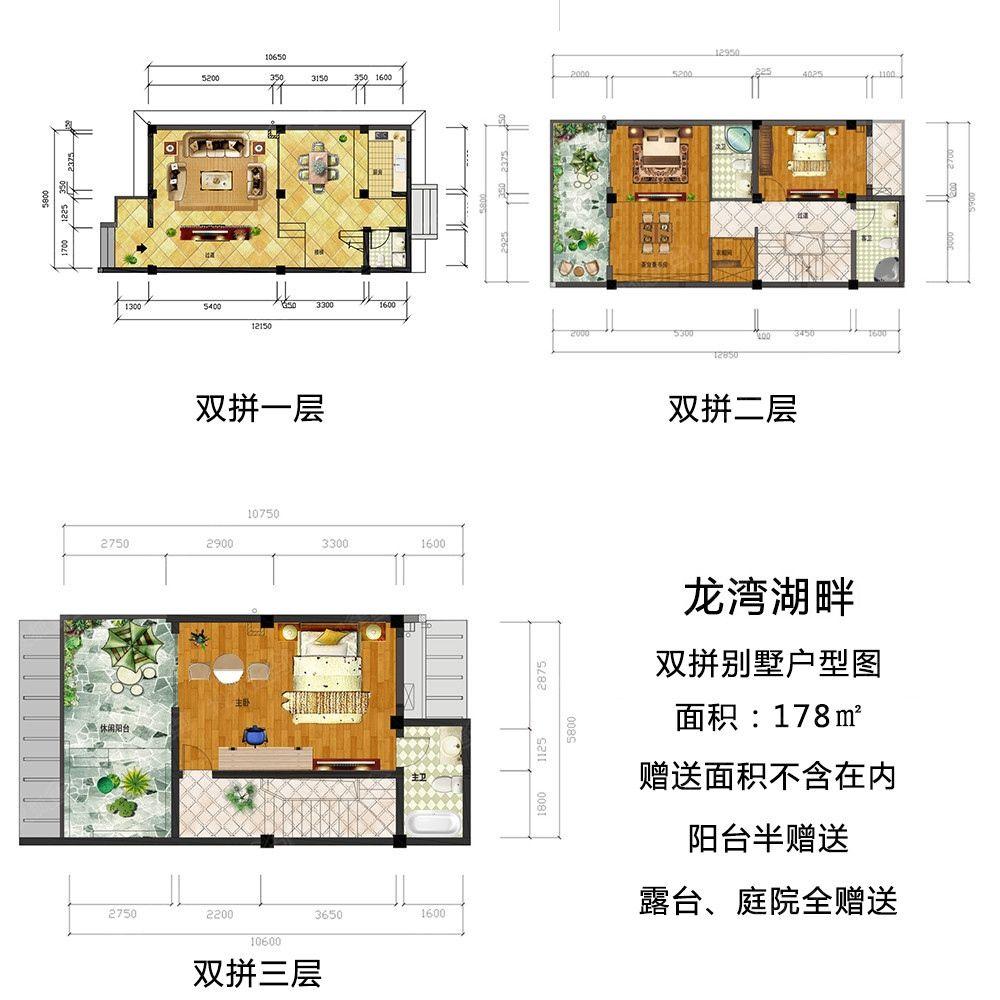 黄山龙湾湖畔创意产业园双拼别墅4室2厅178平米