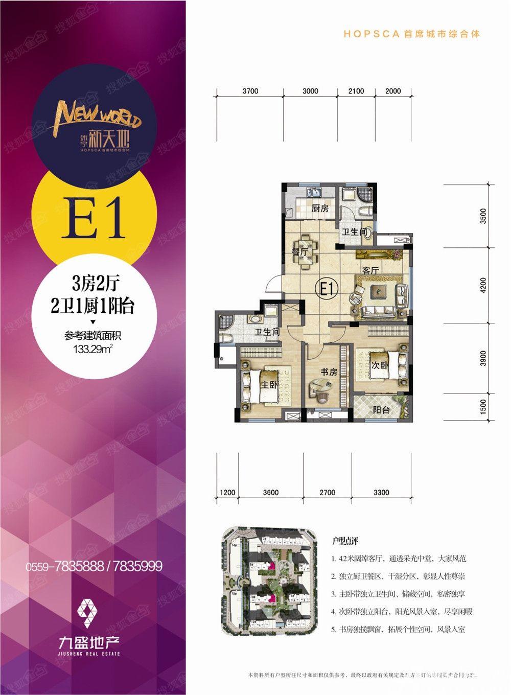 休宁新天地E1户型3室2厅133.29平米