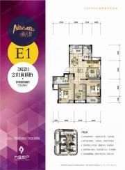 休宁新天地E1户型3室2厅133.29㎡