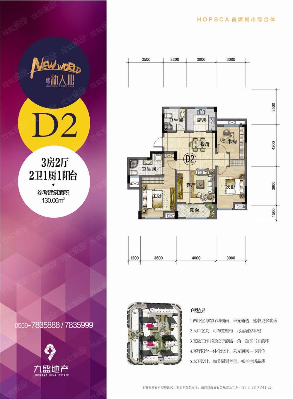 休宁新天地D2户型3室2厅130.06平米