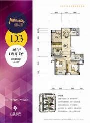 休宁新天地D3户型3室2厅122.15㎡