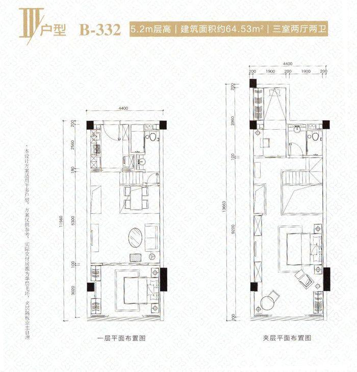 新城时代大厦III户型3室2厅64.53平米