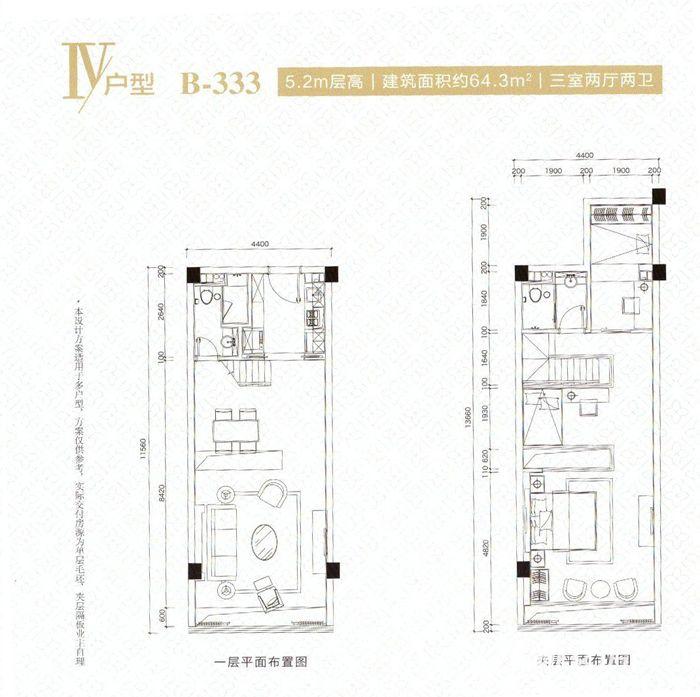 新城时代大厦IV户型3室2厅64.3平米