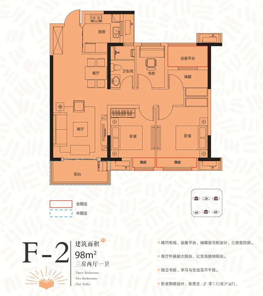 联投中心书城F-23室2厅98平米