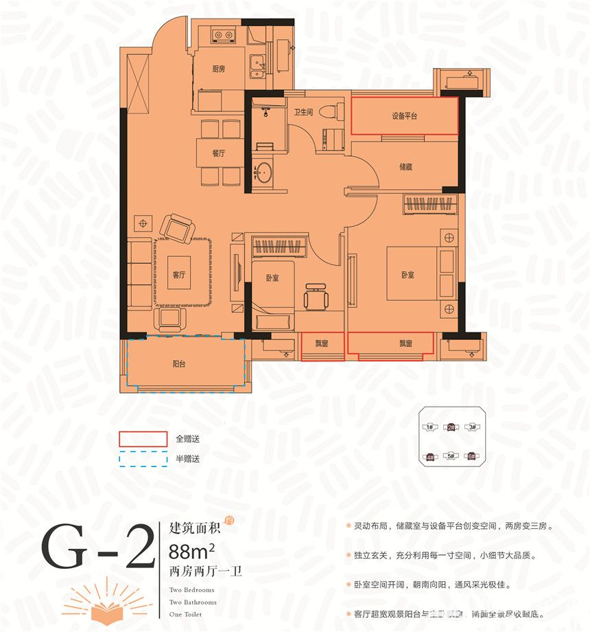 联投中心书城G-22室2厅88平米