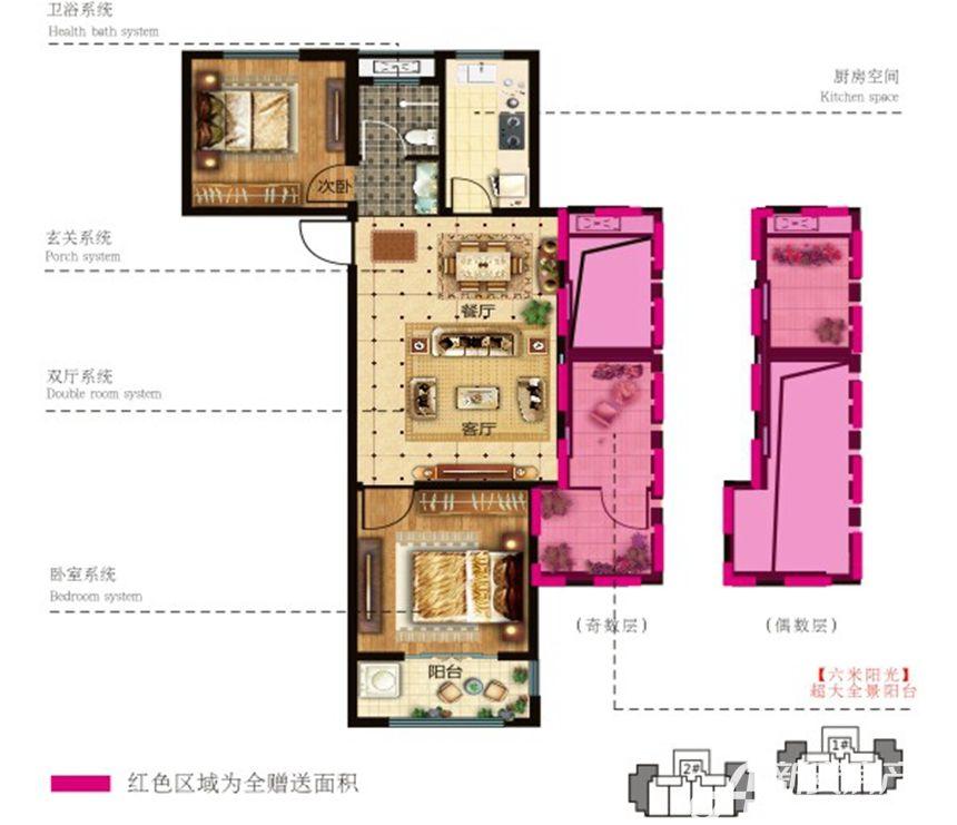 和顺名都城B户型2室2厅83.78平米
