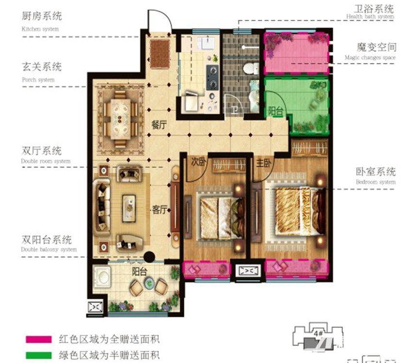 和顺名都城C户型2室2厅95.05平米