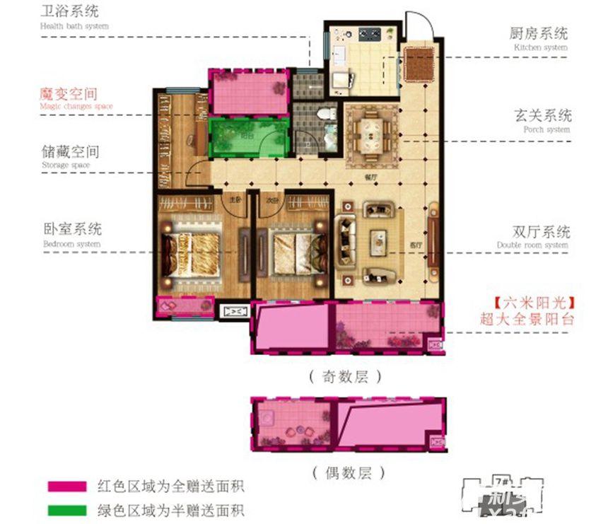和顺名都城I户型2室2厅101.07平米