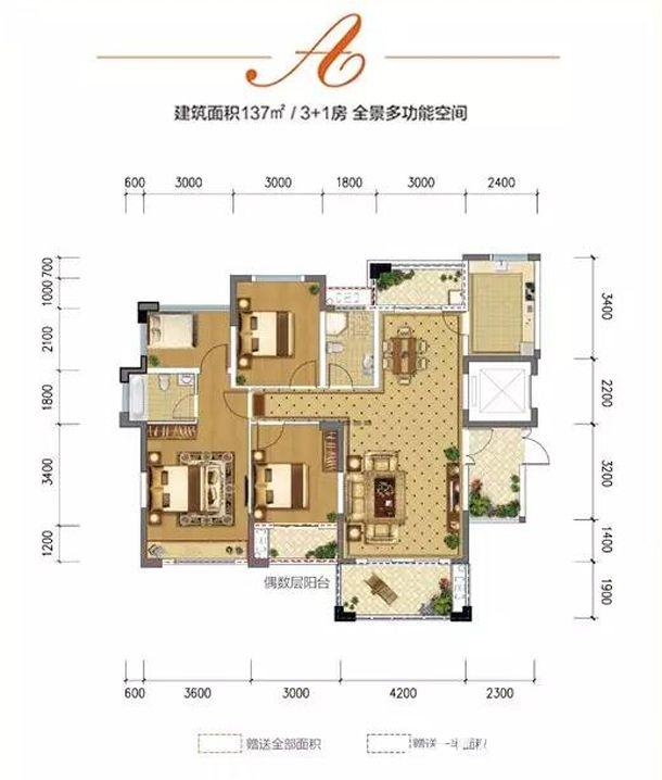 长宏御泉湾7#户型3室2厅137平米
