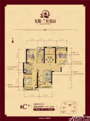 安粮兰桂花园3#楼C+户型3室2厅118.42㎡