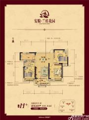 安粮兰桂花园3#楼H+户型3室2厅130.84㎡